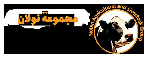 موقع شرکة نولان للثروة الحیوانیه و التنمیة الزراعیه لوگو